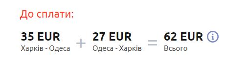 Харків - Одеса - Харків