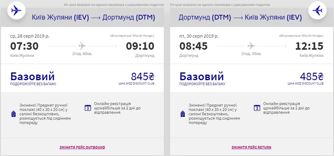 Київ - Дортмунд - Київ