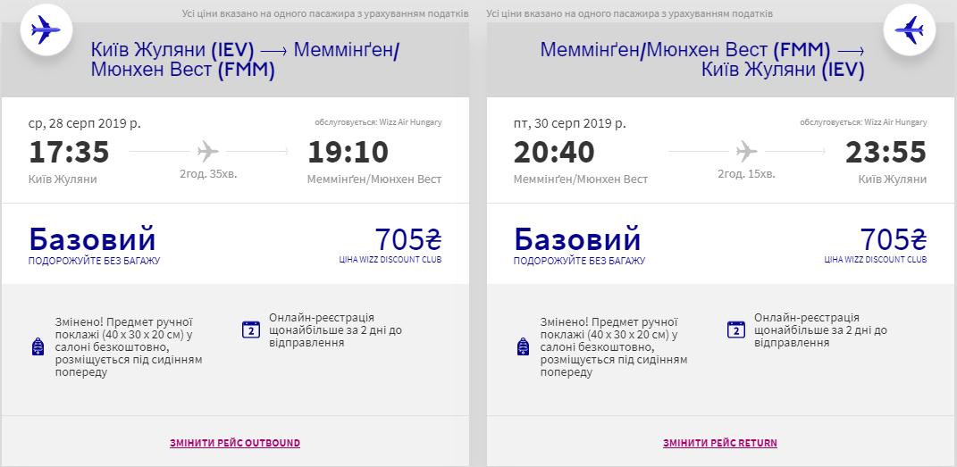 Київ - Меммінген - Київ