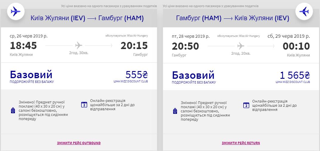 Київ - Гамбург - Київ