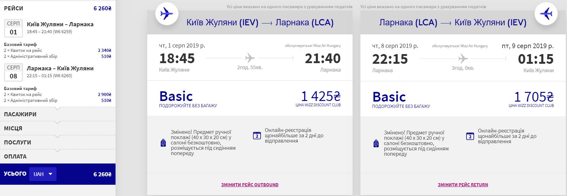 Київ – Ларнака – Київ >>