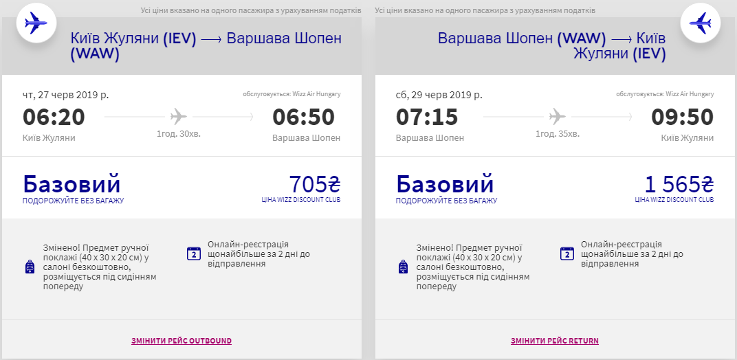 Київ - Варшава - Київ