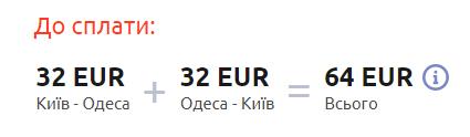 Київ - Одеса - Київ