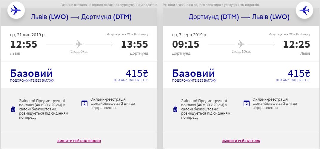 Львів - Дортмунд - Львів