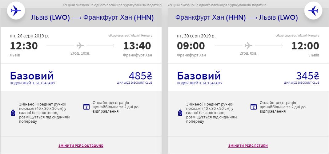 Львів - Франкфурт Хан - Львів