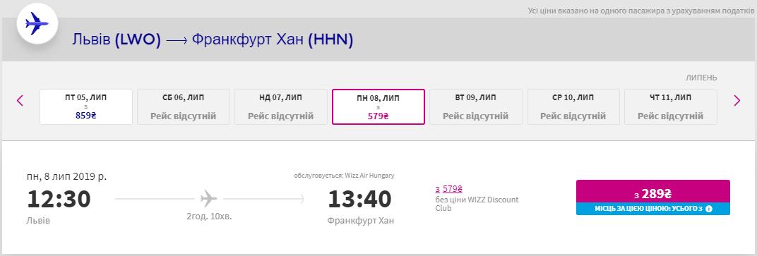 Львів – Франкфурт Хан