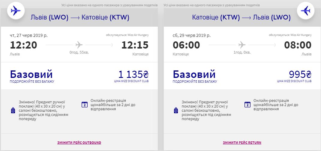 Львів - Катовіце - Львів