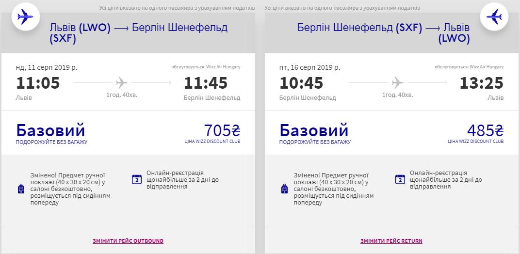 Львів - Берлін - Львів