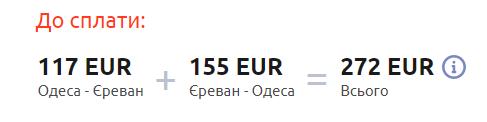 Одеса - Єреван - Одеса >>