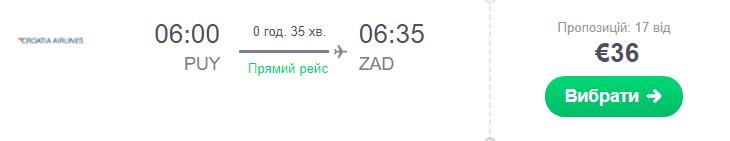 Пула - Задар