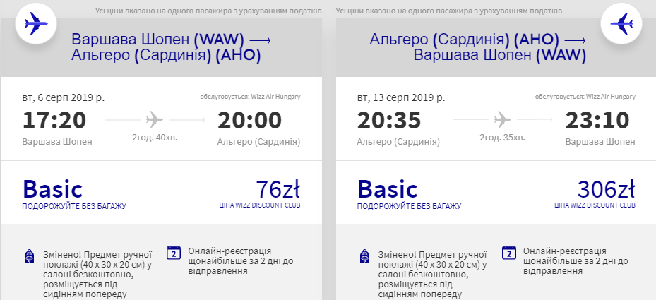 Варшава - Альгеро - Варшава