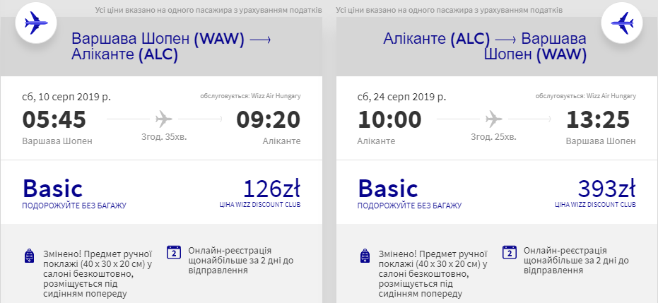 Варшава - Аліканте - Варшава