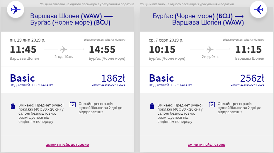 Варшава - Бургас - Варшава