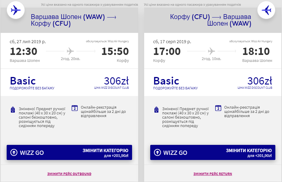Варшава - Корфу - Варшава >>