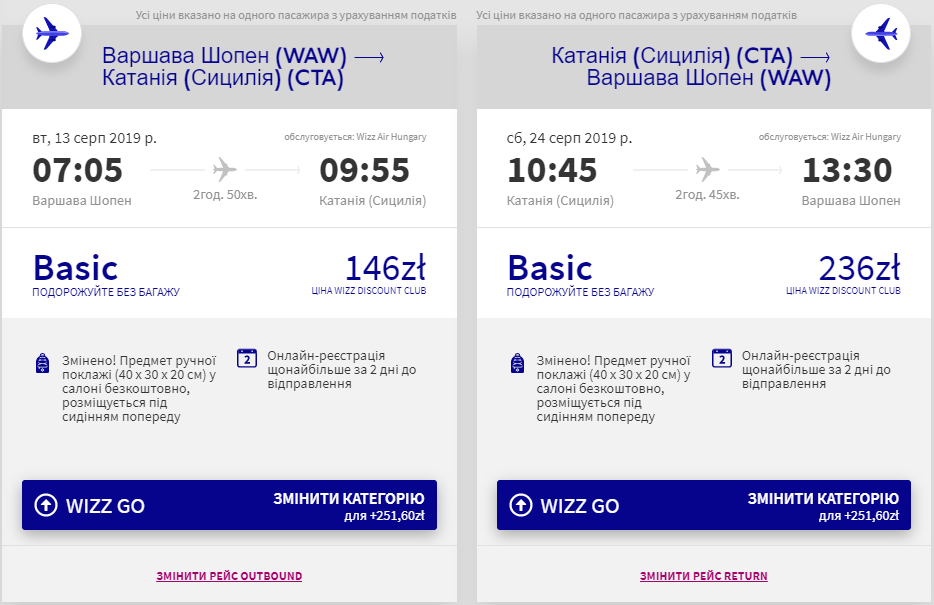Варшава - Сицилія - Варшава