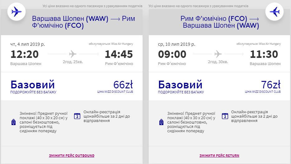 Варшава - Рим - Варшава >>