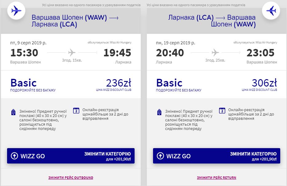 Варшава - Кіпр - Варшава