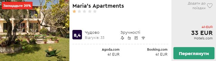 Maria's Apartments