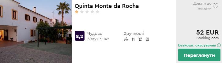 Quinta Monte da Rocha