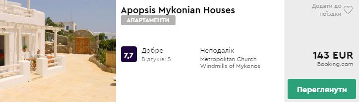 Apopsis Mykonian Houses