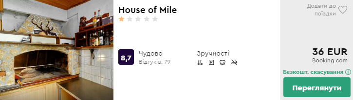 House of Mile