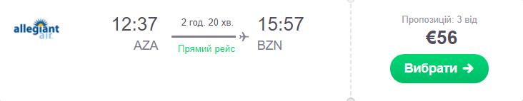 Фінікс -Бозмен
