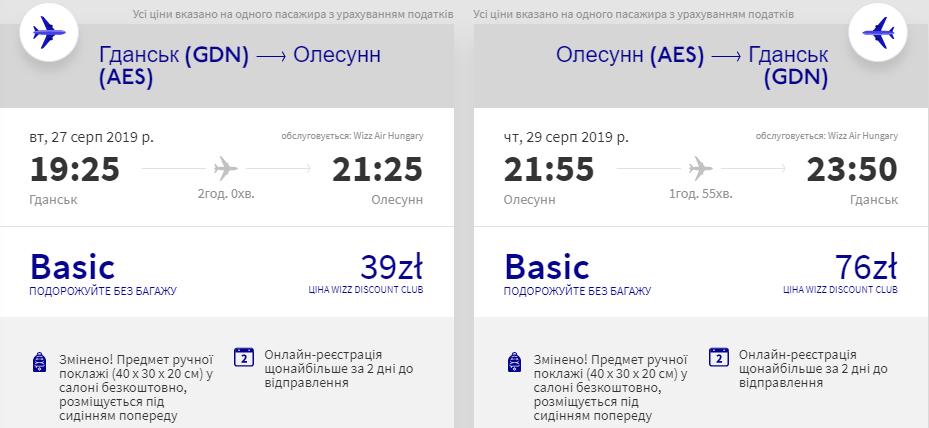 Гданськ - Олесунн - Гданськ