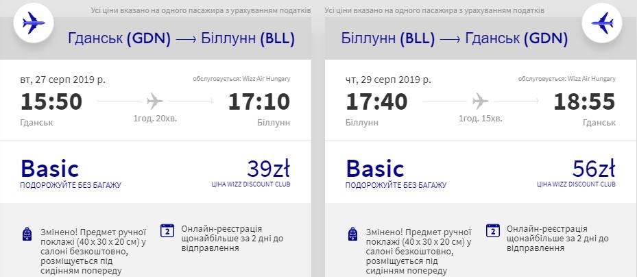 Гданськ - Біллунн - Гданськ