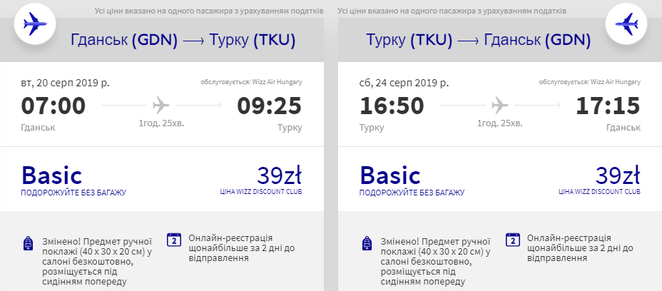 Гданськ - Турку - Гданськ