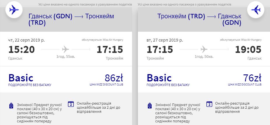 Гданськ - Тронгейм - Гданськ