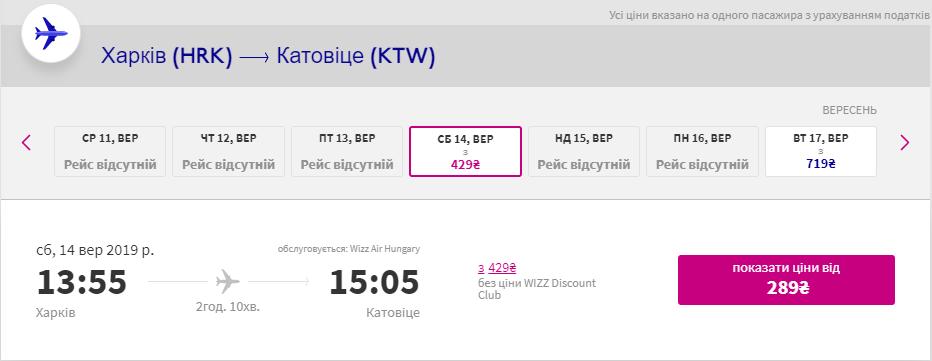 Харків - Катовіце >>
