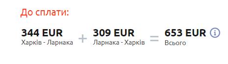 Харків - Ларнака - Харків >>