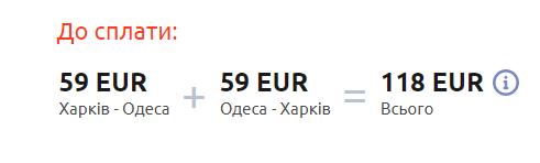 Харків - Одеса - Харків >>