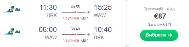 Харків – Варшава – Харків