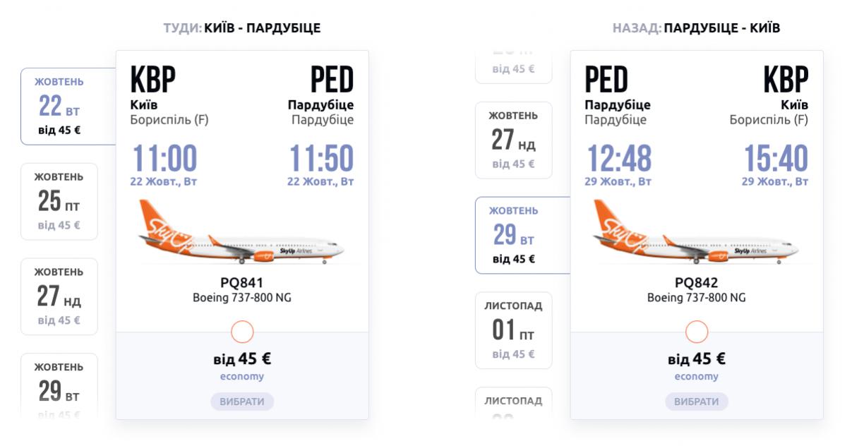 дешеві квитки до чехії