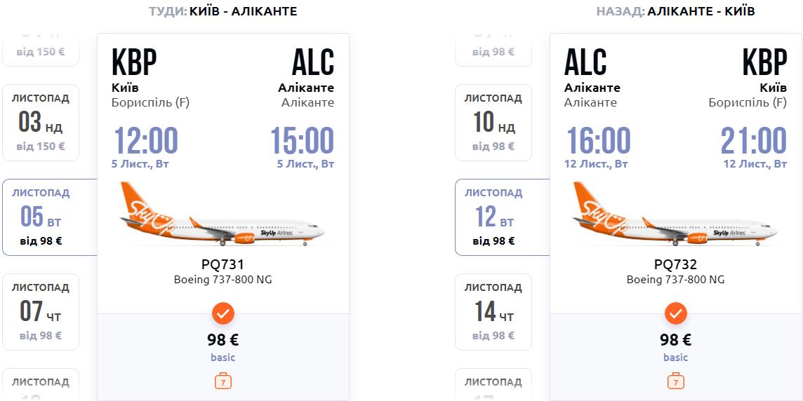 Київ - Аліканте - Київ >>