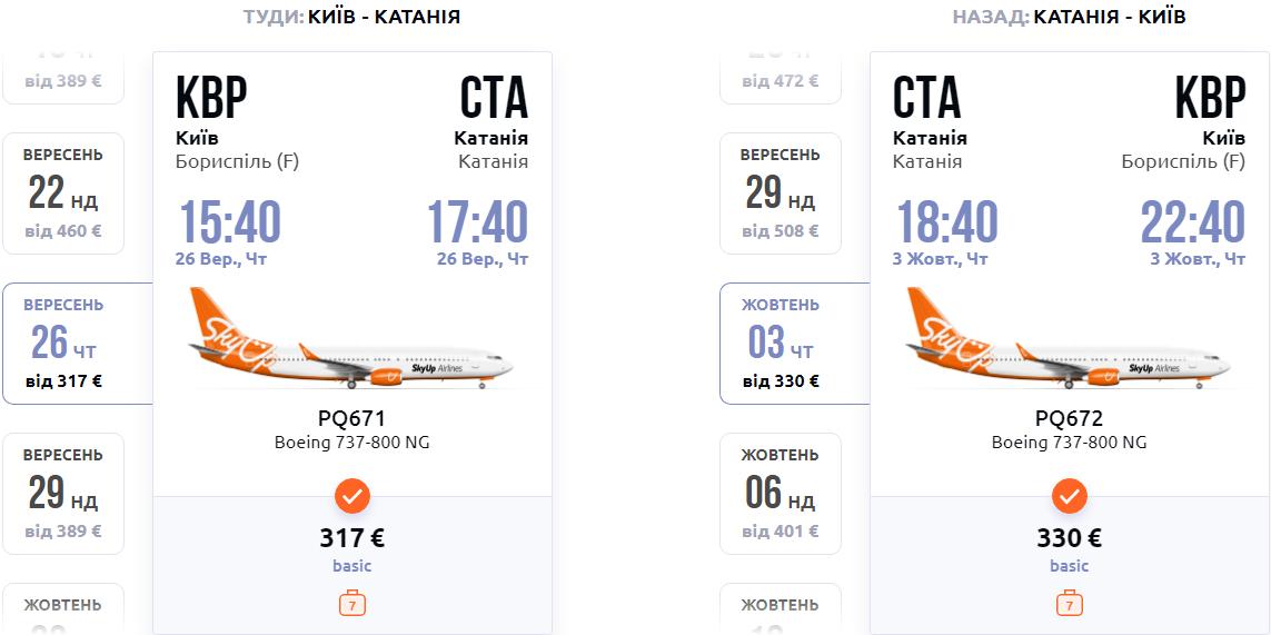 Київ – Катанія – Київ >>