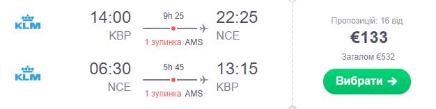 Київ - Ніцца - Київ >>