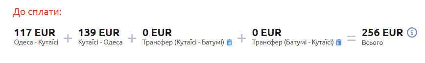Одеса - Кутаїсі - Батумі - Кутаїсі -Одеса >>