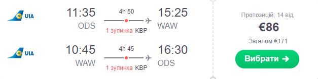 Одеса – Варшава – Одеса
