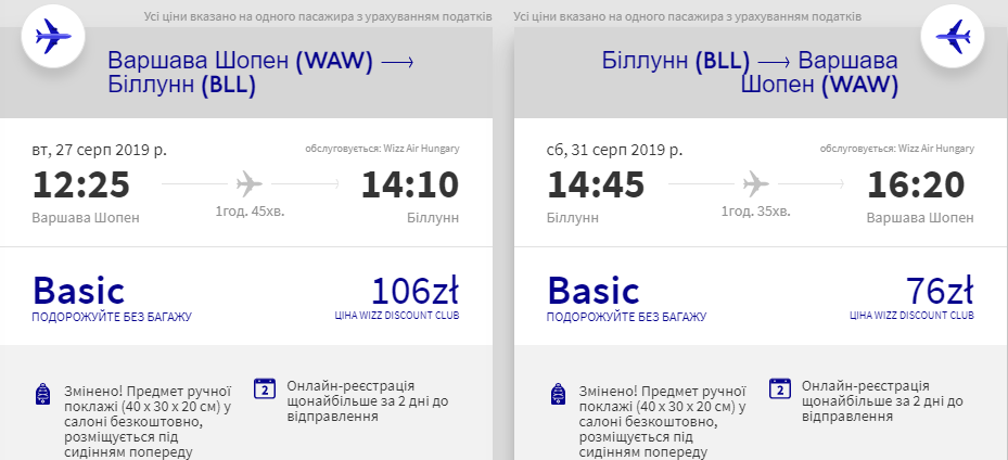 Варшава - Біллунн - Варшава