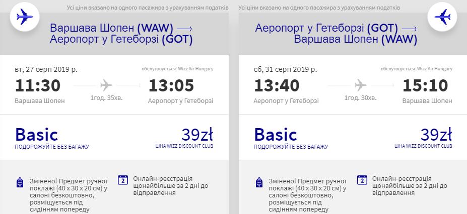 Варшава - Гетеборг - Варшава >>
