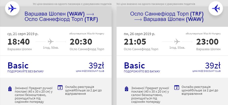 Варшава - Осло - Варшава