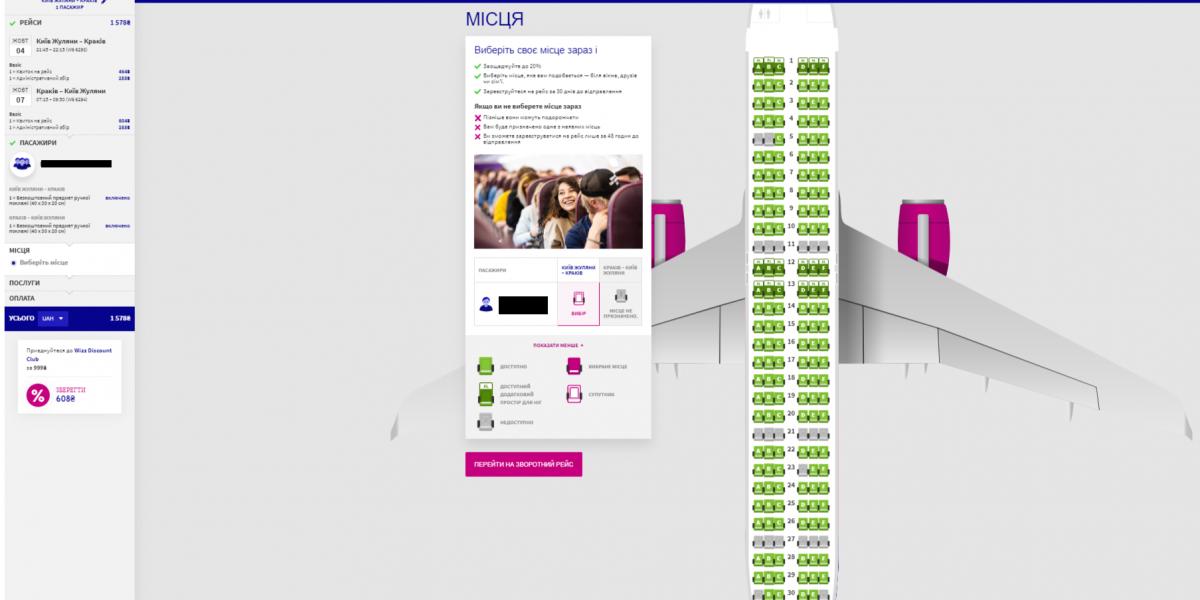 Сайт Wizz Air