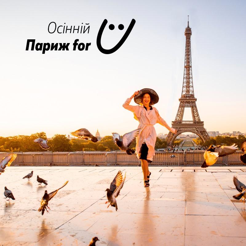 SkyUp Airlines до Парижу