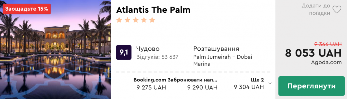 готель Атлантіс