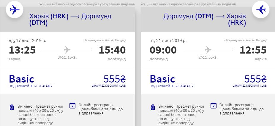 Харків - Дортмунд - Харків