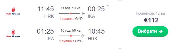 Харків – Тегеран – Харків