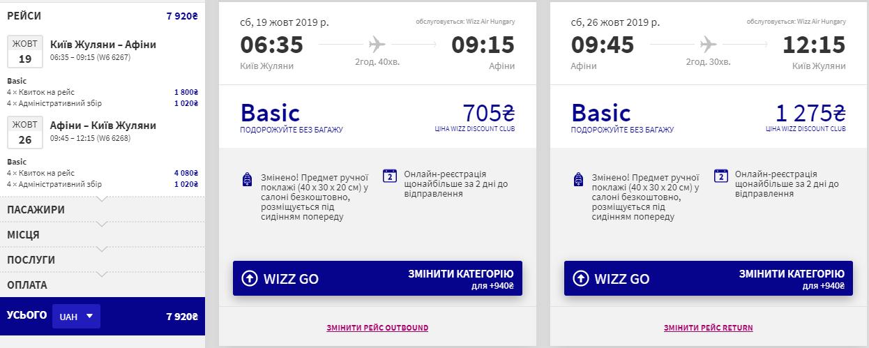 Київ - Афіни -Київ >>
