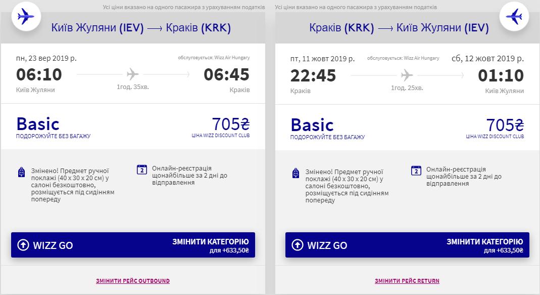 Київ - Краків - Київ >>